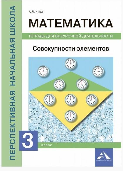 Математика. 3 кл.: Совокупности элементов: Тетрадь для внеур. деятельности