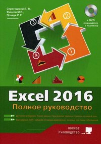 Excel 2016: Полное руководство