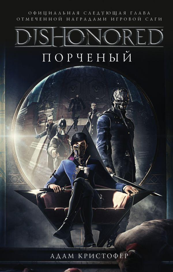 Dishonored: Порченый: Фантастический роман