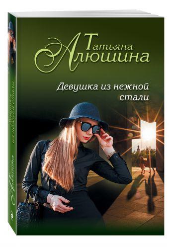 Девушка из нежной стали: Роман