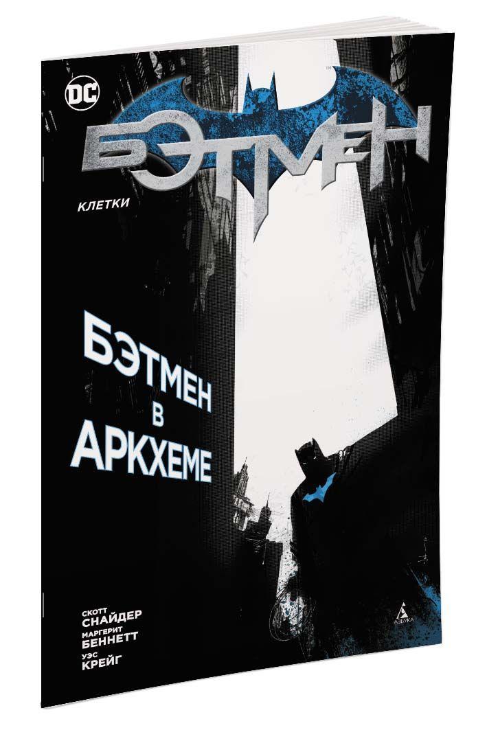 Бэтмен. Клетки: Графический роман