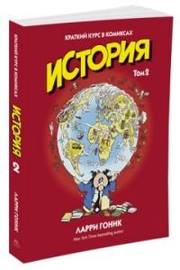 История. Краткий курс в комиксах: Том 2