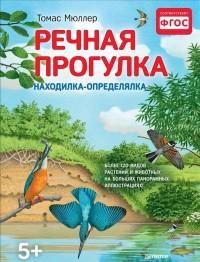 Речная прогулка: Находилка-определялка с панорамными иллюстрациями