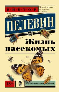 Жизнь насекомых: Роман