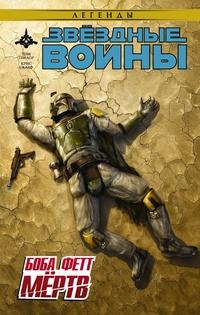 Звездные войны: Боба Фетт мертв