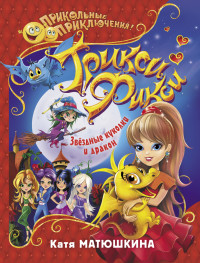 Трикси-Фикси. Звездные куколки и дракон