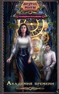 Академия времени: Роман