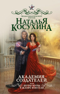 Академия создателей, или Шуры-муры в жанре фэнтези: Роман