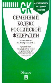 Семейный кодекс РФ: По сост. на 25.04.19 с таблицей изменений