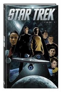 Star Trek: Том 1: Графический роман