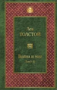 Война и мир. Том I-II: Роман