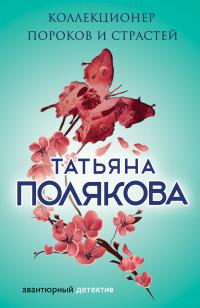 Коллекционер пороков и страстей: Роман