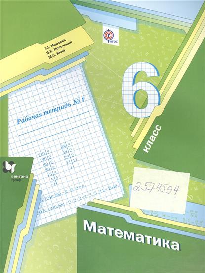 Математика. 6 класс: Рабочая тетрадь №1 ФГОС