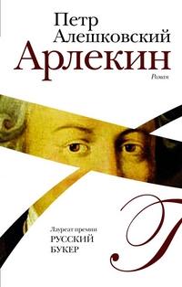Арлекин: Роман