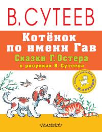 Котенок по имени Гав. Сказки Г. Остера в рисунках В. Сутеева