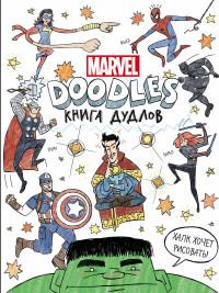 Marvel. Doodles. Книга дудлов