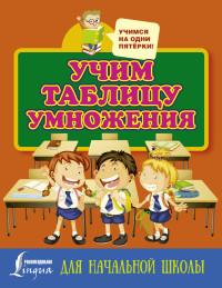 Учим таблицу умножения: Для начальной школы