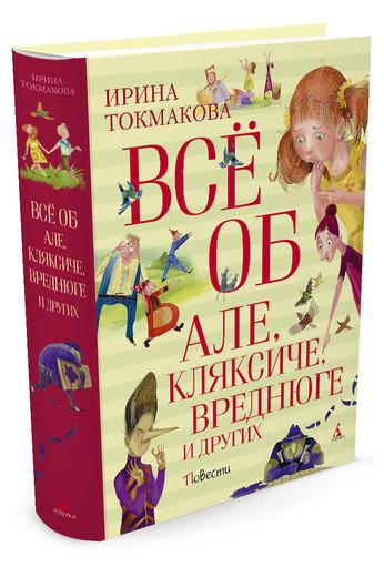 Все об Але, Кляксиче, Вреднюге и других: Сказочные повести