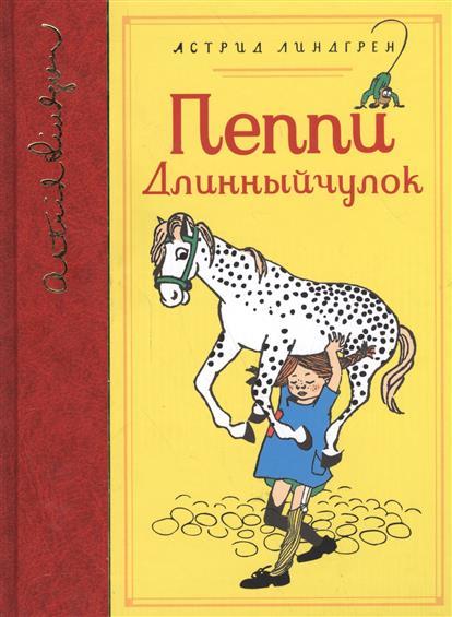 Пеппи Длинныйчулок: Повесть-сказка