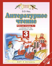 Литературное чтение. 3 кл.: Рабочая тетрадь № 1 ФГОС /+915959/