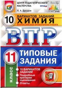 Химия. 11 кл.: Всероссийская проверочная работа: 10 вариантов заданий ФГОС