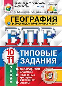 География. 10-11 кл.: Всероссийская проверочная работа: 10 вариантов ФГОС