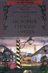 История одного города. Господа Головлевы: Романы