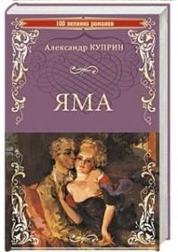 Яма: Роман