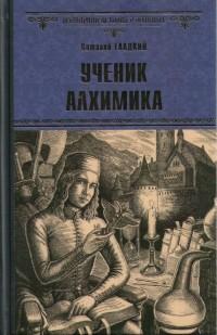 Ученик алхимика: Роман