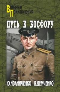"""Путь к Босфору, или """"Флейта"""" для """"Императрицы"""": Роман"""