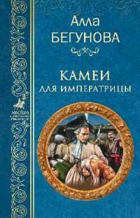 Камеи для императрицы: Роман