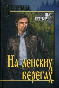 На ленских берегах: Роман