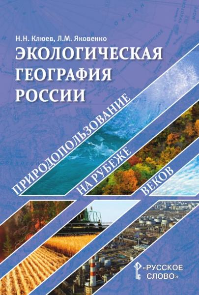 Экологическая география России: природопользование на рубеже веков:для учит