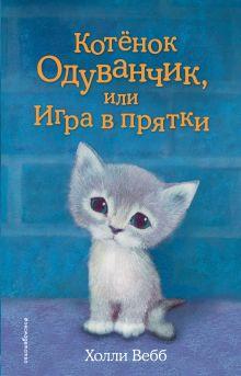 Котенок Одуванчик, или Игра в прятки