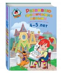 Развиваю графические навыки: Для детей 4-5 лет
