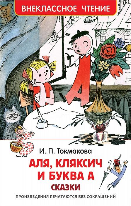 Аля, Кляксич и буква А: Сказки