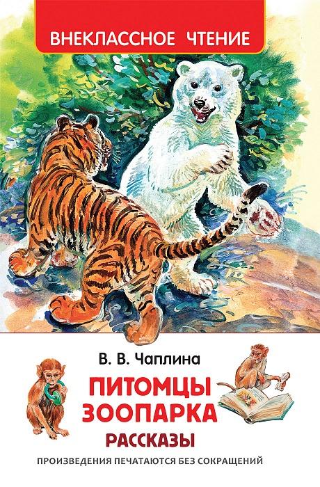 Питомцы Зоопарка: Рассказы