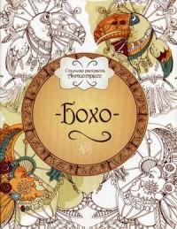 Бохо: Книжка-раскраска