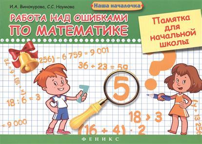 Работа над ошибками по математике: Памятка для начальной школы