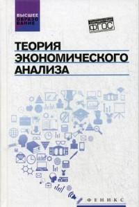 Теория экономического анализа: Учеб. пособие