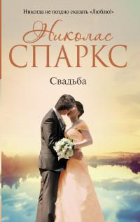 Свадьба: Роман