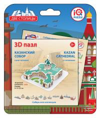 Пазл 3D Казанский Собор