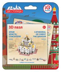 Пазл 3D Храм Христа Спасителя, Москва