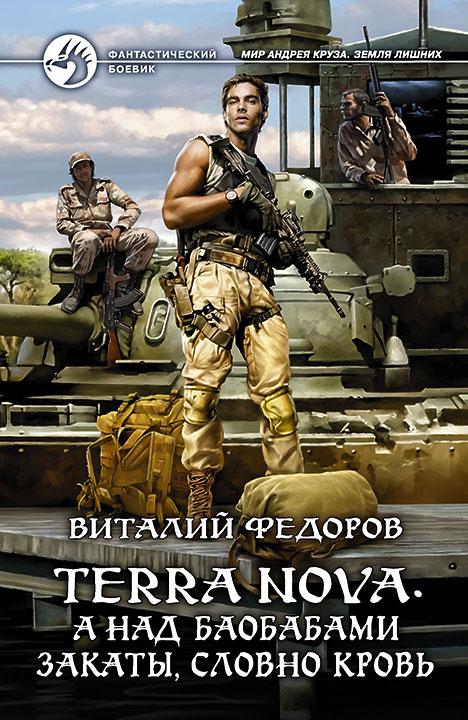 Terra Nova. А над баобабами закаты, словно кровь: Фантастический роман