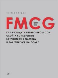 FMCG. Как наладить бизнес-процессы, обойти конкурентов, встроиться в матриц