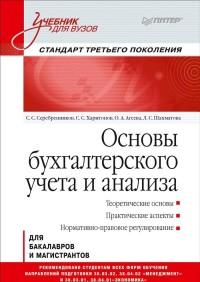 Основы бухгалтерского учета и анализа: Учебник для вузов
