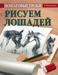 Пошаговые уроки рисования: Рисуем лошадей