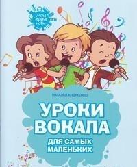 Уроки вокала для самых маленьких: Нотный сборник
