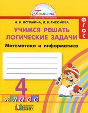 Математика. 4 кл.: Учимся решать логические задачи: Тетрадь ФГОС /+744491/