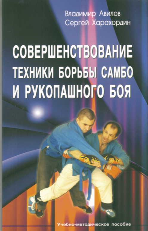 Совершенствование техники борьбы самбо и рукопашного боя: Учебно-метод. пос
